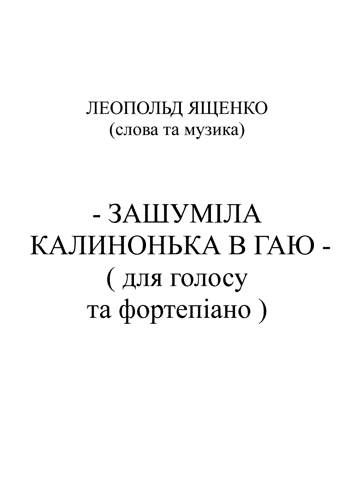 PMLP300738-ЗАШУМІЛА КАЛИНОНЬКА -for high voice and piano.pdf