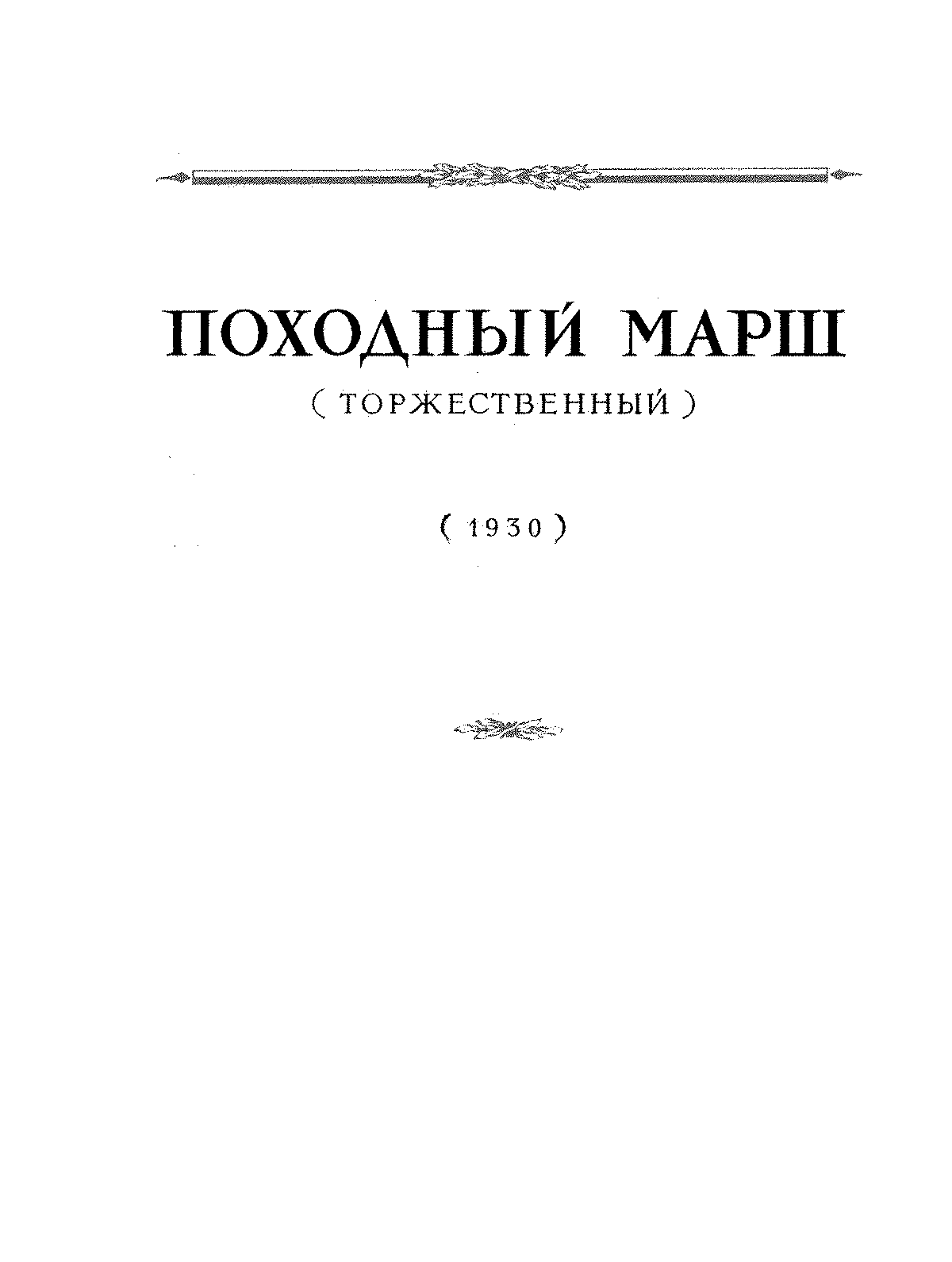 PMLP524376-Solemnis march.pdf