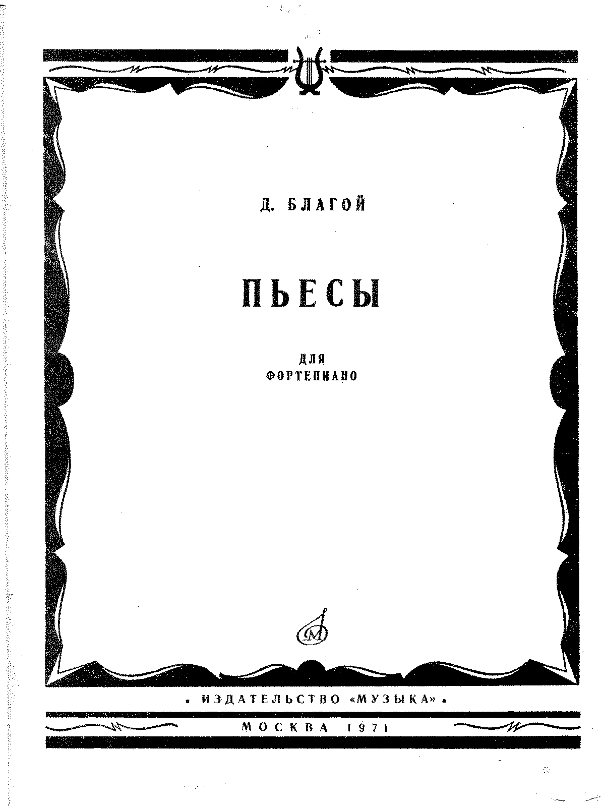 PMLP243524-blagoy pieces1.pdf