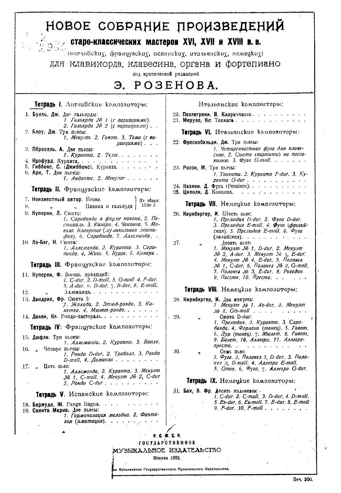 PMLP392363-rozenov Old Keyboard mMasters 9 vol 31 pc 1922.pdf