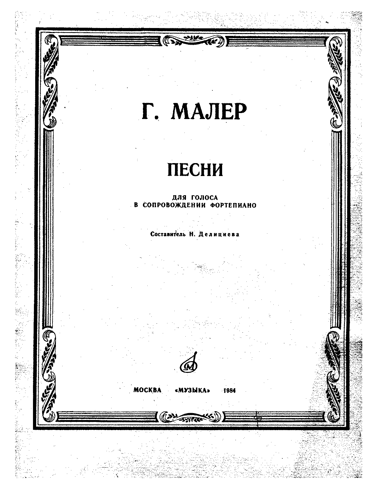 Mahler Songs.pdf