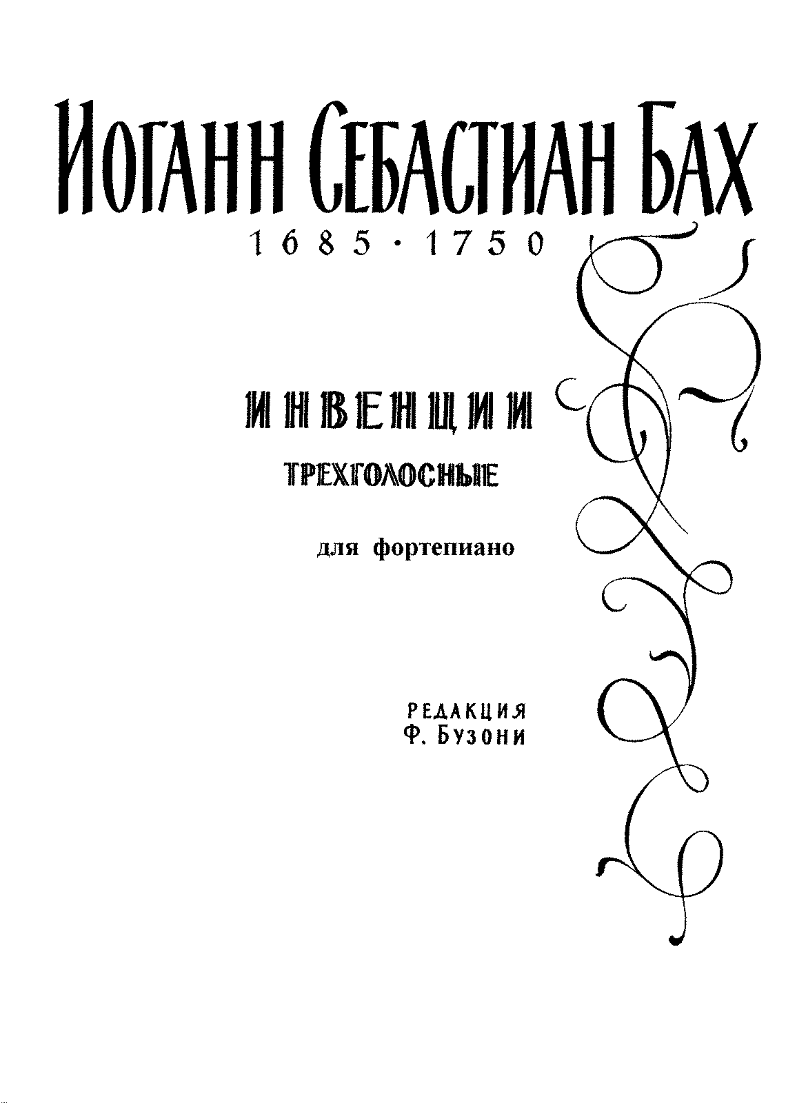 PMLP03268-Bach - Three-Part Inventions - Edition Busoni - Russian Text (38p).pdf